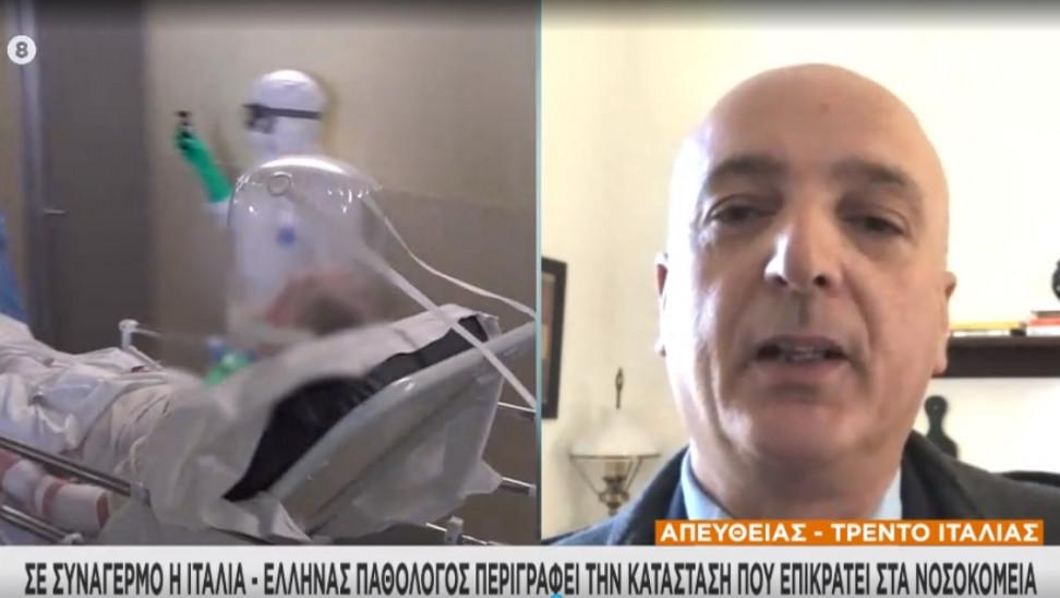 Κορωνοϊός συναγερμό Ιταλία Έλληνας περιγράφει ΣΚΑΙ κατάσταση που επικρατεί σε νοσοκομεία