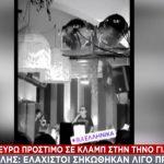 Τήνος:Πρόστιμο 3000 ευρώ σε κλαμπ συνωστισμό- Μπίγαλης: Eλάχιστοι σηκώθηκαν πριν τέλος
